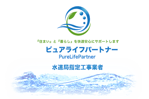 大阪市西区の蛇口・トイレの水漏れ修理ならピュアライフパートナー