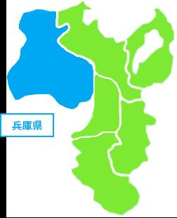 兵庫県対応エリア