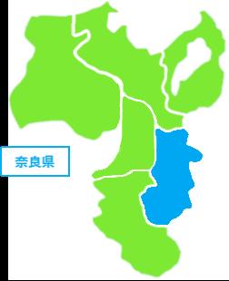 奈良県対応エリア