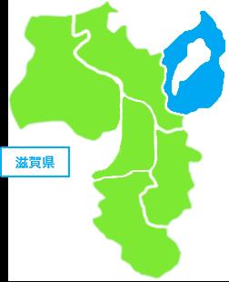 滋賀県対応エリア