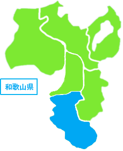 和歌山県対応エリア