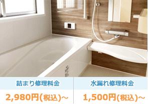 お風呂の詰まりや水漏れ修理ならおまかせ下さい
