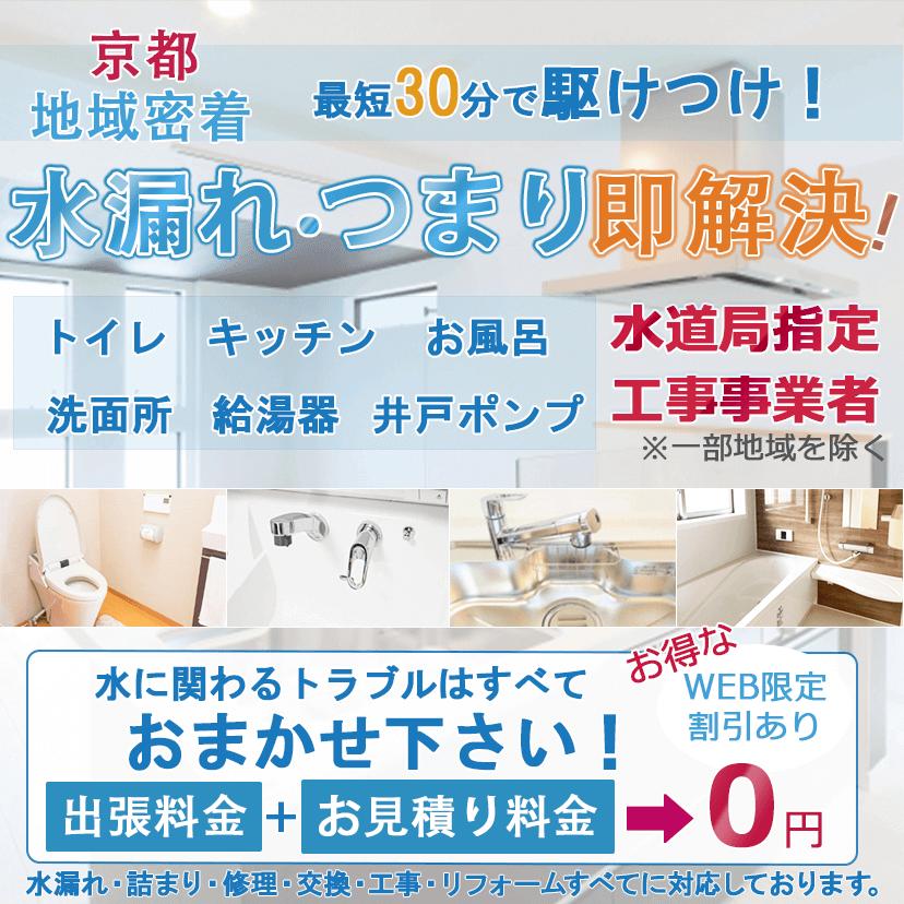 京都府の水道修理・トイレつまり・水漏れ修理ならピュアライフパートナー