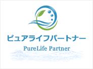大阪府の水道修理・トイレつまり・水漏れ修理ならピュアライフパートナー