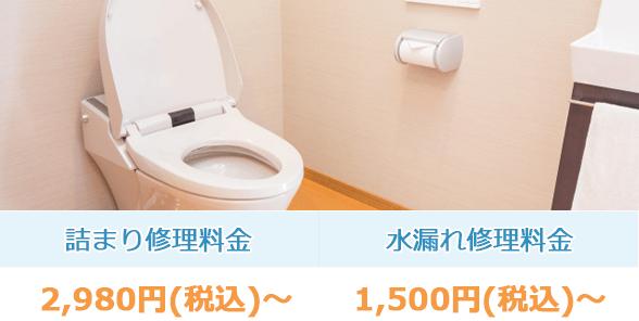 トイレの詰まりや水漏れ修理ならおまかせ下さい