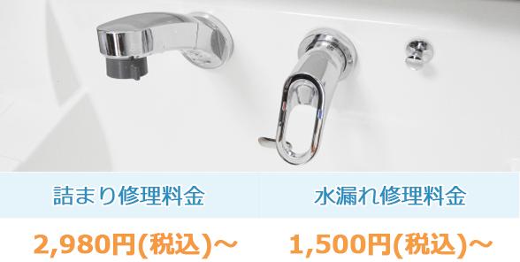 洗面所の詰まりや水漏れ修理ならおまかせ下さい