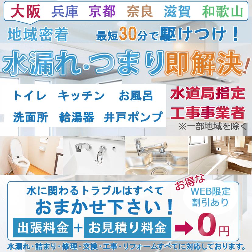 大阪のトイレつまり・水漏れ修理ならピュアライフパートナー