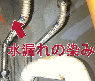 京都府大山崎町のお風呂(浴室)蛇口につながっている水道管から水漏れしている様子