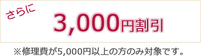 さらに3,000円割引!※修理費が5,000円以上の方のみ対象です。