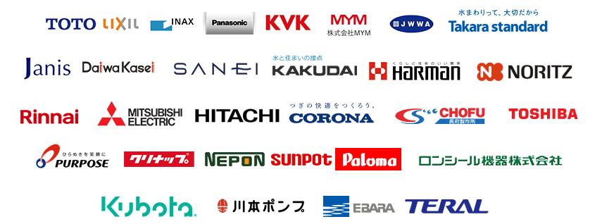 TOTO/LIXIL/INAX/Panasonic/KVK/MYMなど