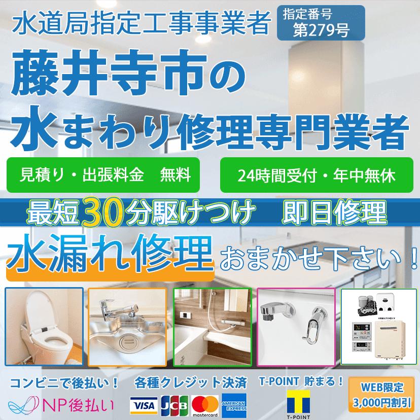 藤井寺市の蛇口・トイレの水漏れ修理ならピュアライフパートナー