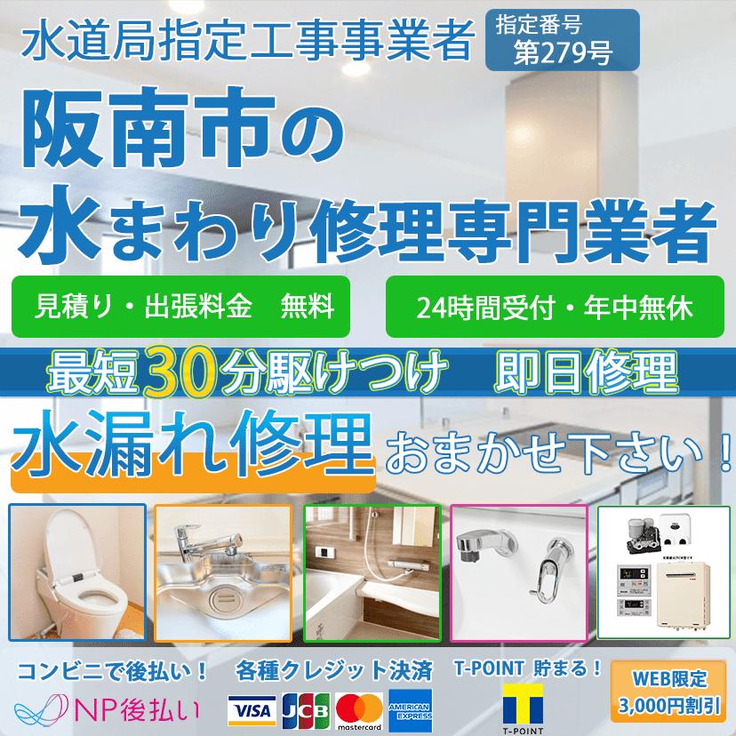 阪南市の蛇口・トイレの水漏れ修理ならピュアライフパートナー