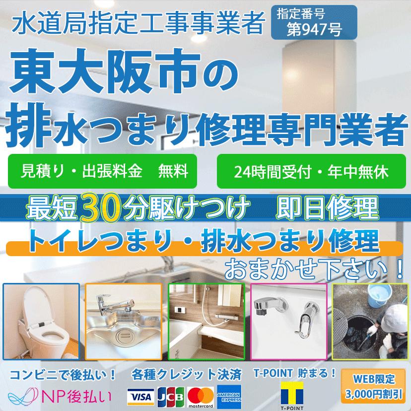 東大阪市のトイレつまり排水詰まり修理ならピュアライフパートナー