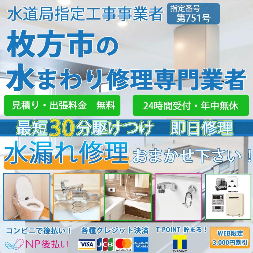 枚方市の蛇口・トイレの水漏れ修理ならピュアライフパートナー