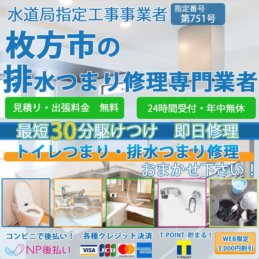 枚方市のトイレつまり排水詰まり修理ならピュアライフパートナー