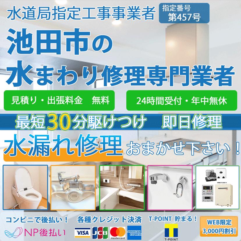 池田市の蛇口・トイレの水漏れ修理ならピュアライフパートナー