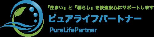 大阪のトイレのつまり・水漏れ修理ならピュアライフパートナー