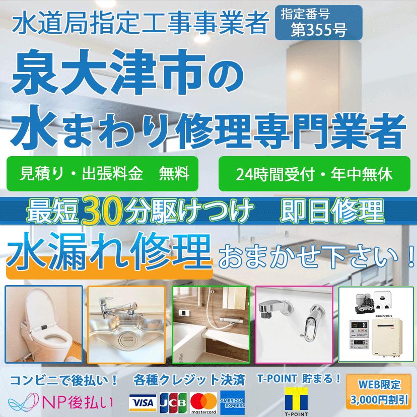 泉大津市の蛇口・トイレの水漏れ修理ならピュアライフパートナー