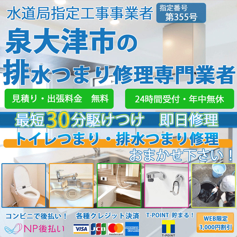 泉大津市のトイレつまり排水詰まり修理ならピュアライフパートナー