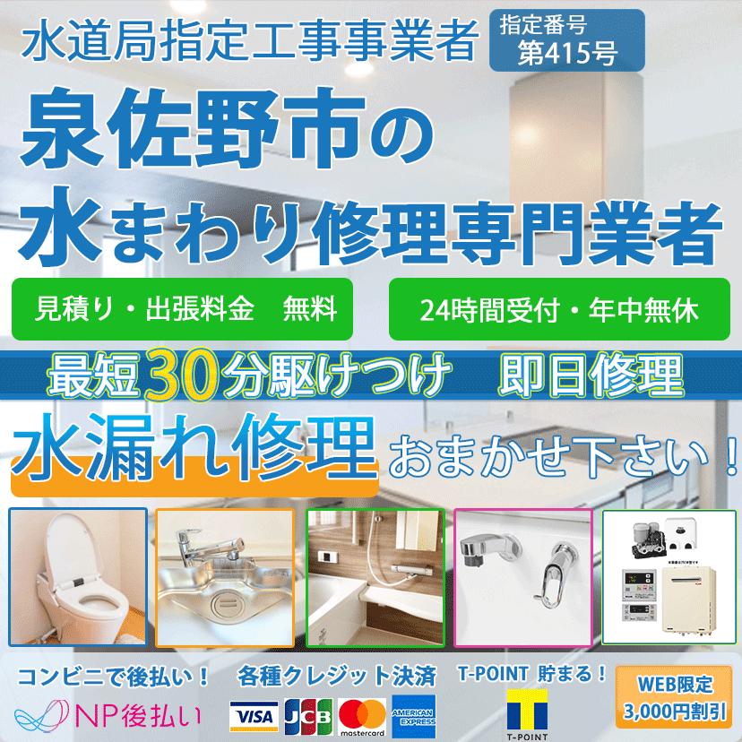 泉佐野市の蛇口・トイレの水漏れ修理ならピュアライフパートナー