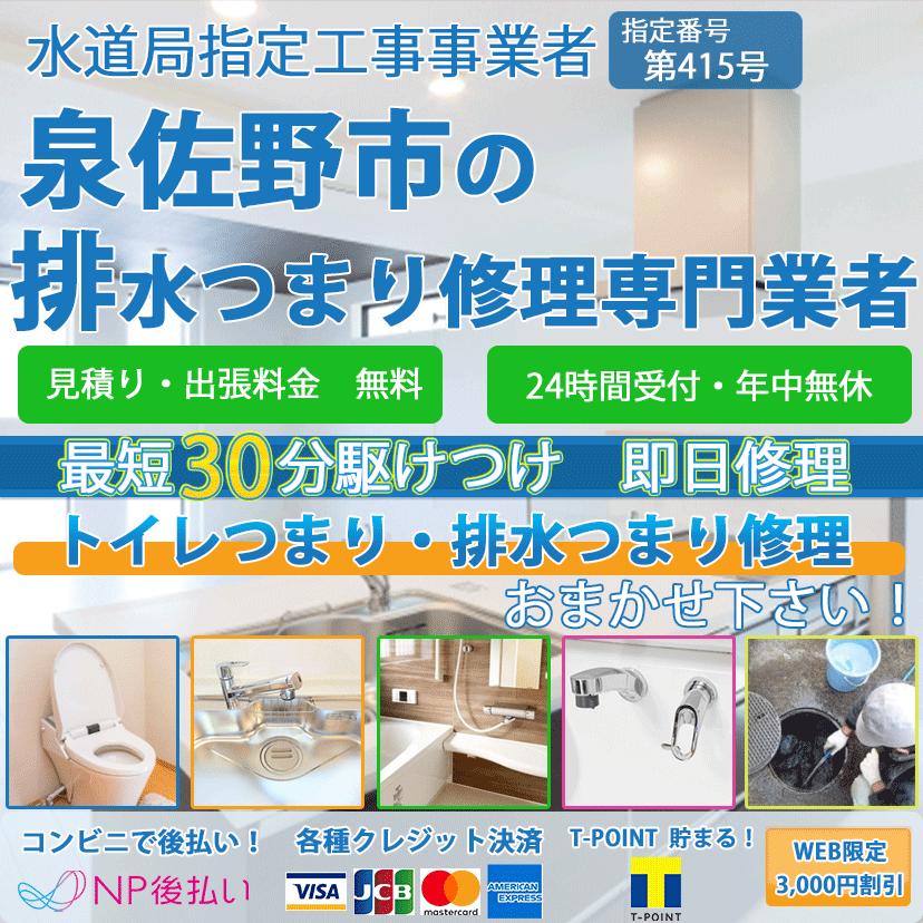 泉佐野市のトイレつまり排水詰まり修理ならピュアライフパートナー