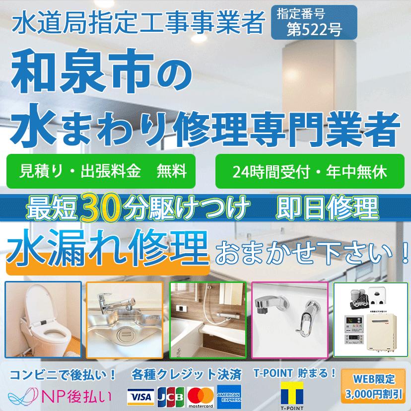 和泉市の蛇口・トイレの水漏れ修理ならピュアライフパートナー