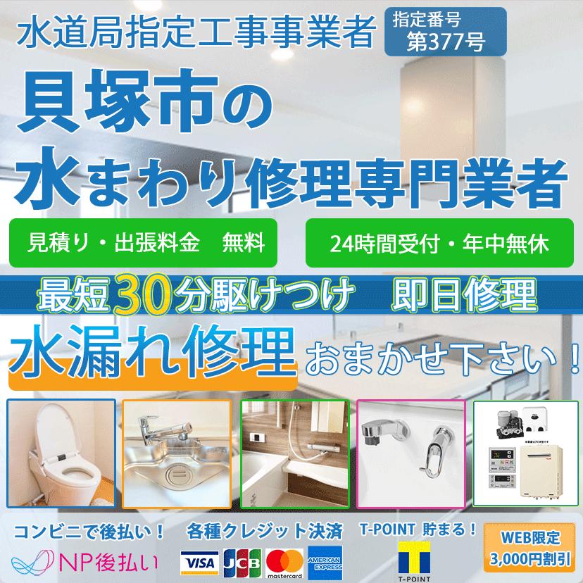 貝塚市の蛇口・トイレの水漏れ修理ならピュアライフパートナー