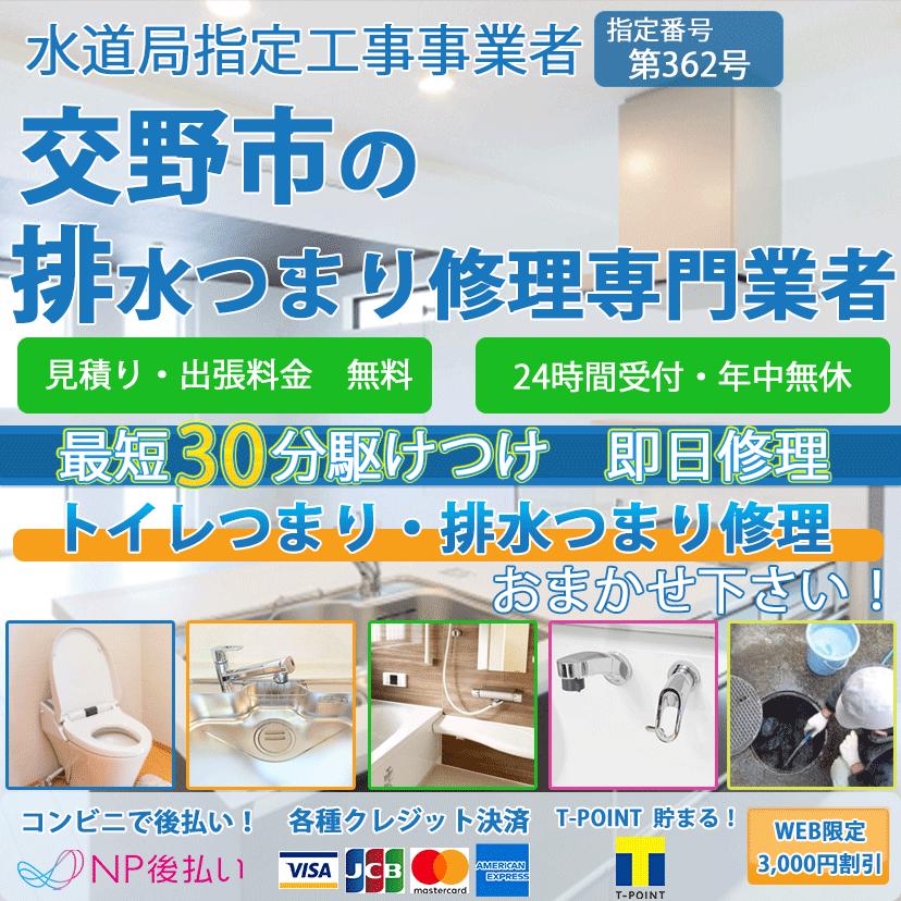 交野市のトイレつまり排水詰まり修理ならピュアライフパートナー