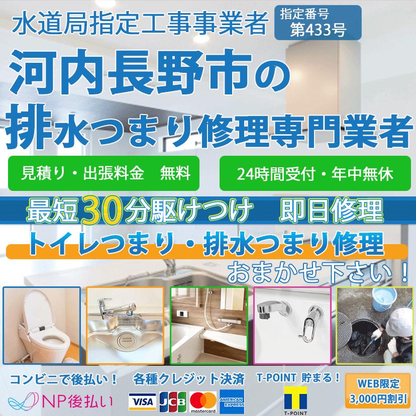 河内長野市のトイレつまり排水詰まり修理ならピュアライフパートナー