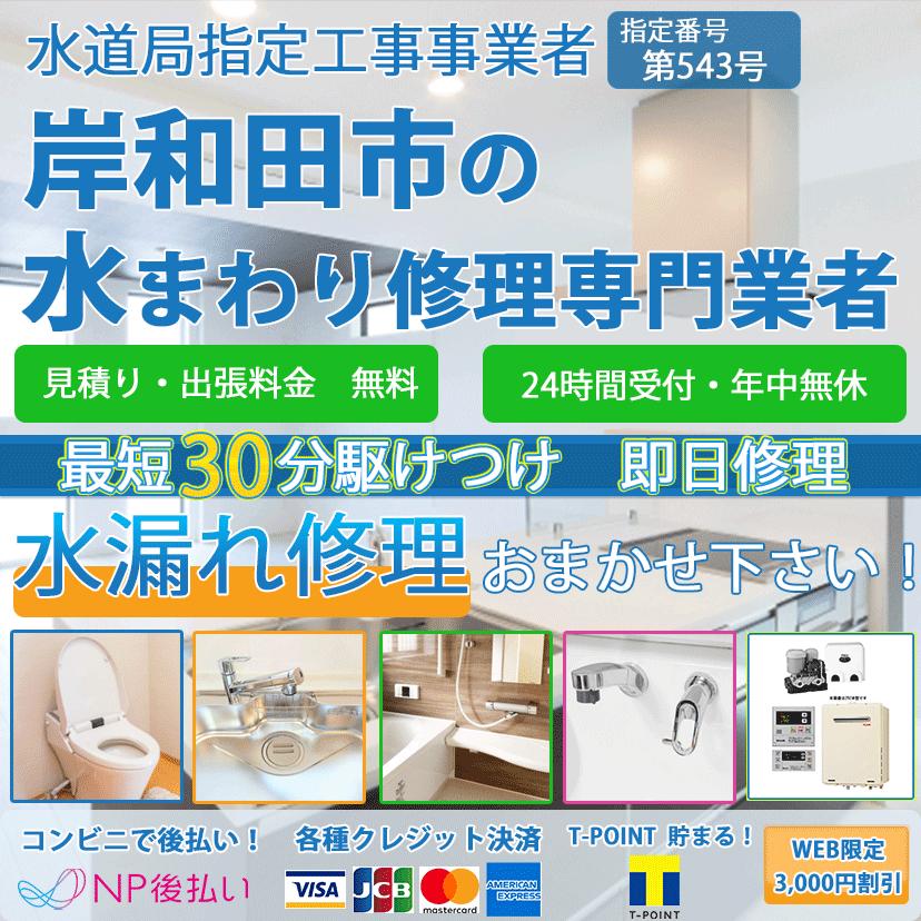 岸和田市の蛇口・トイレの水漏れ修理ならピュアライフパートナー