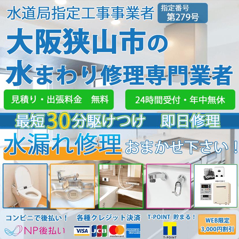 大阪狭山市の蛇口・トイレの水漏れ修理ならピュアライフパートナー