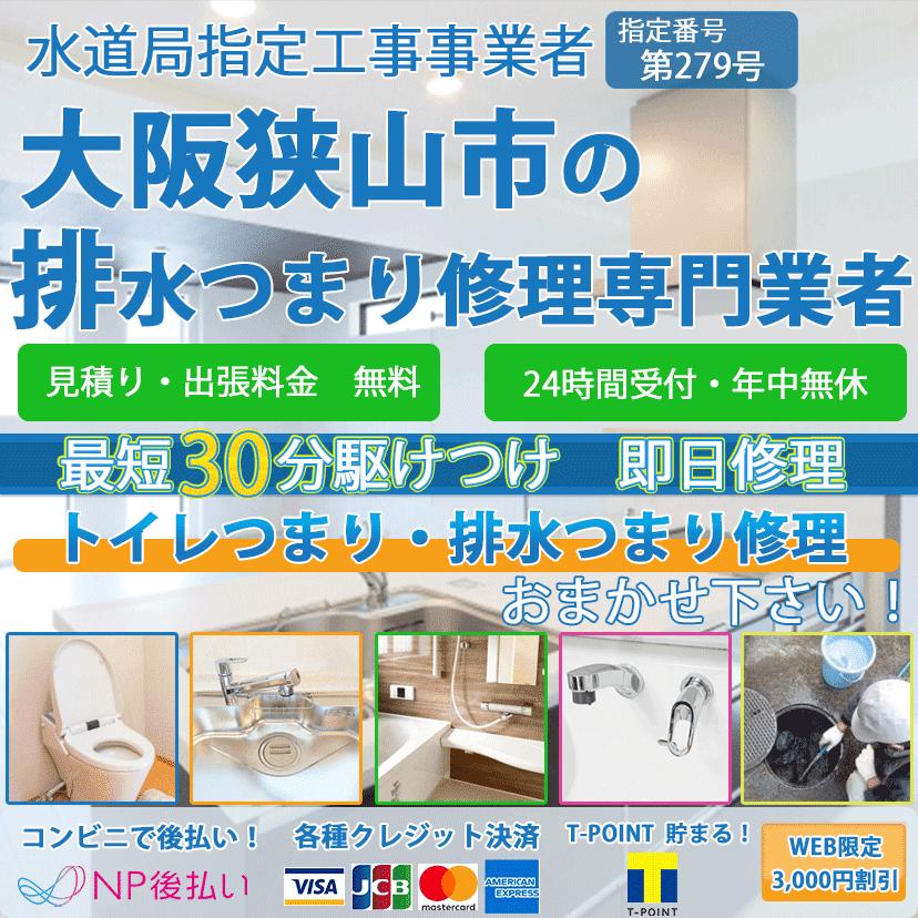 大阪狭山市のトイレつまり排水詰まり修理ならピュアライフパートナー