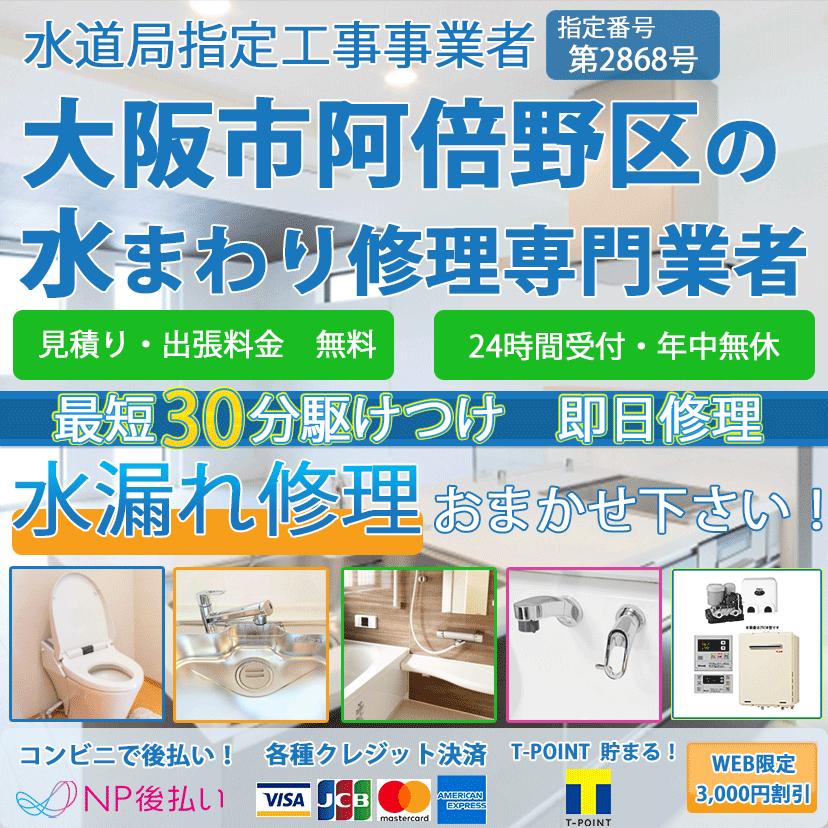 大阪市阿倍野区の蛇口・トイレの水漏れ修理ならピュアライフパートナー