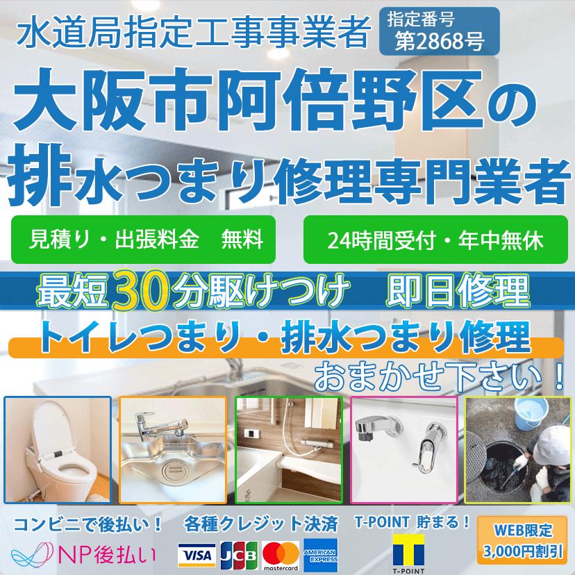 大阪市阿倍野区のトイレつまり排水詰まり修理ならピュアライフパートナー