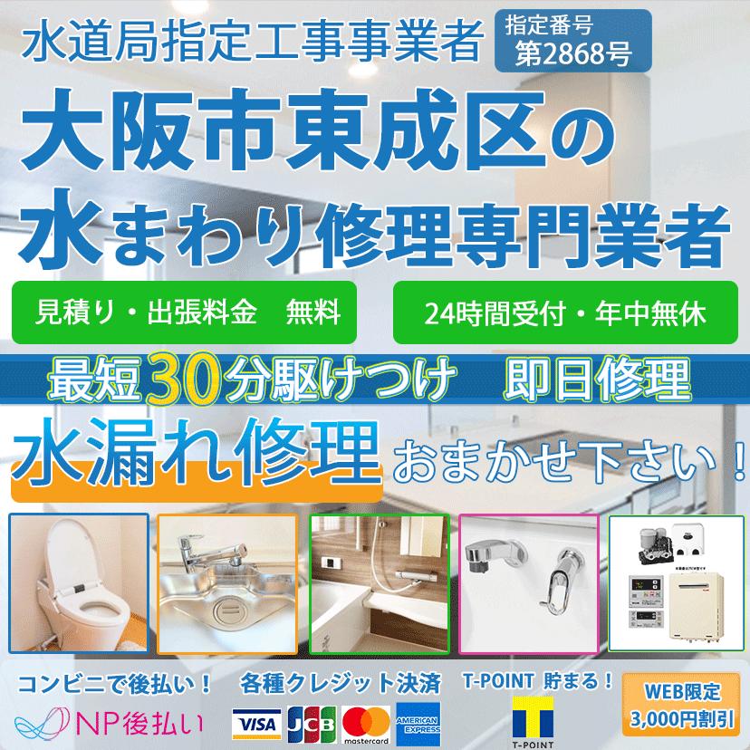 大阪市東成区の蛇口・トイレの水漏れ修理ならピュアライフパートナー