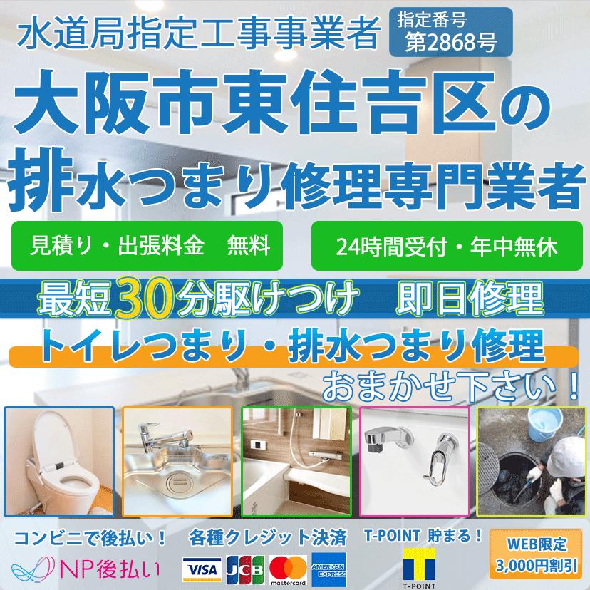 大阪市東住吉区のトイレつまり排水詰まり修理ならピュアライフパートナー