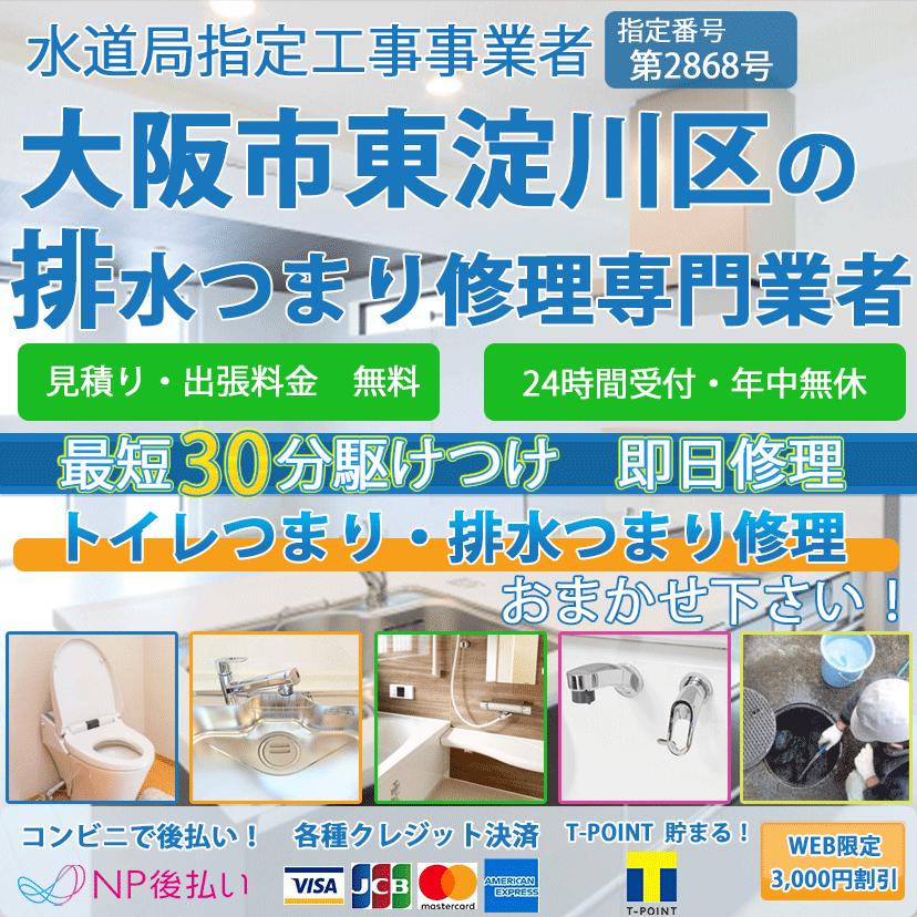 大阪市東淀川区のトイレつまり排水詰まり修理ならピュアライフパートナー