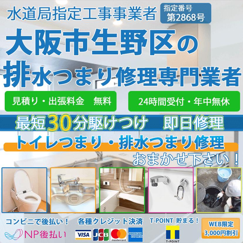 大阪市生野区のトイレつまり排水詰まり修理ならピュアライフパートナー