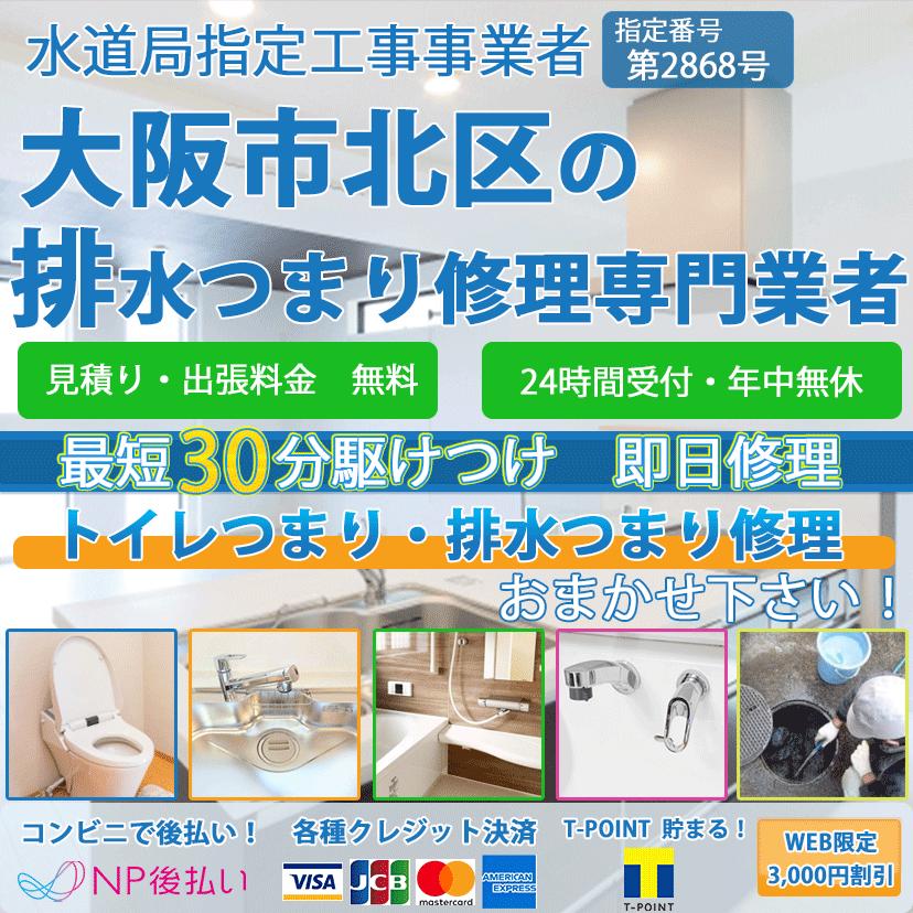 大阪市北区のトイレつまり排水詰まり修理ならピュアライフパートナー