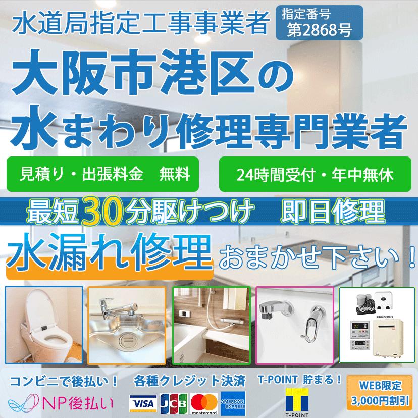 大阪市港区の蛇口・トイレの水漏れ修理ならピュアライフパートナー