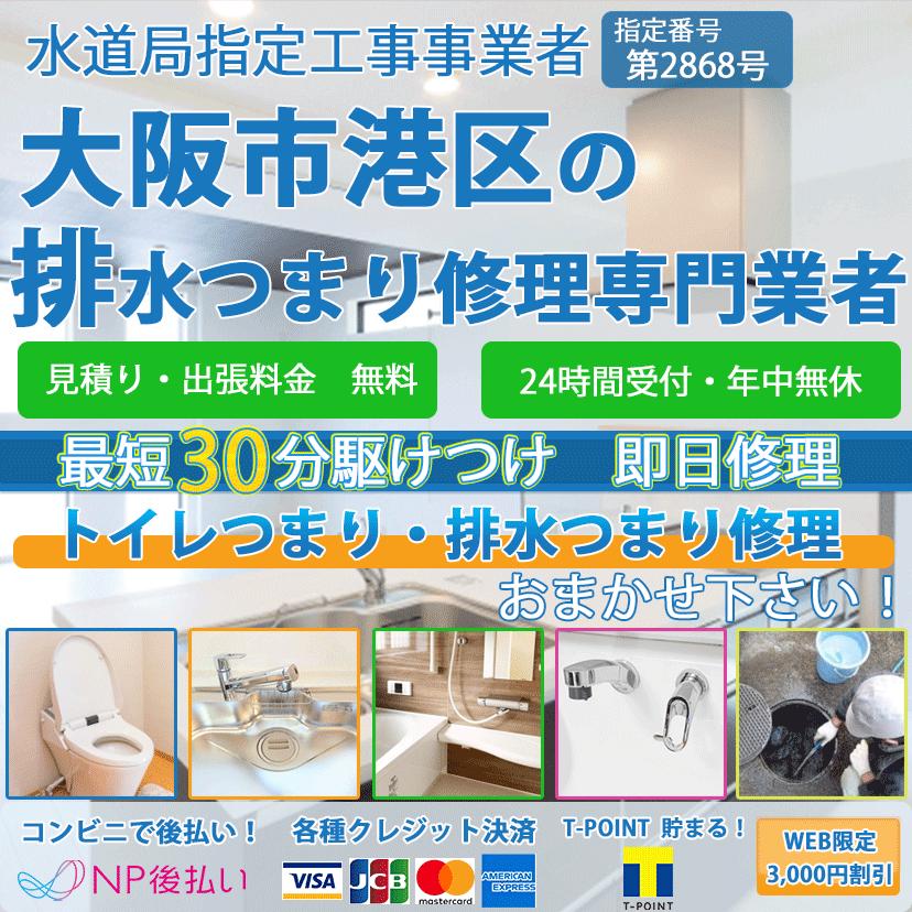 大阪市港区のトイレつまり排水詰まり修理ならピュアライフパートナー