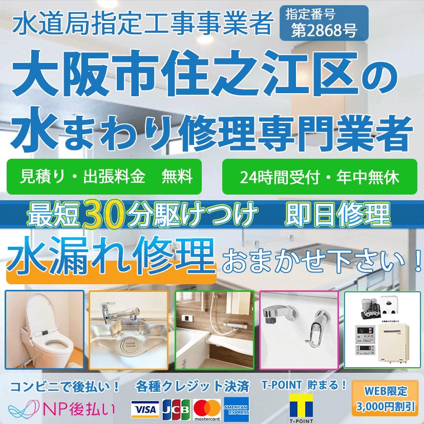 大阪市住之江区の蛇口・トイレの水漏れ修理ならピュアライフパートナー