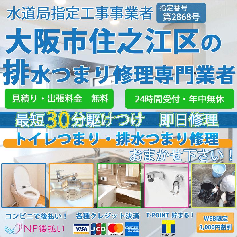 大阪市住之江区のトイレつまり排水詰まり修理ならピュアライフパートナー
