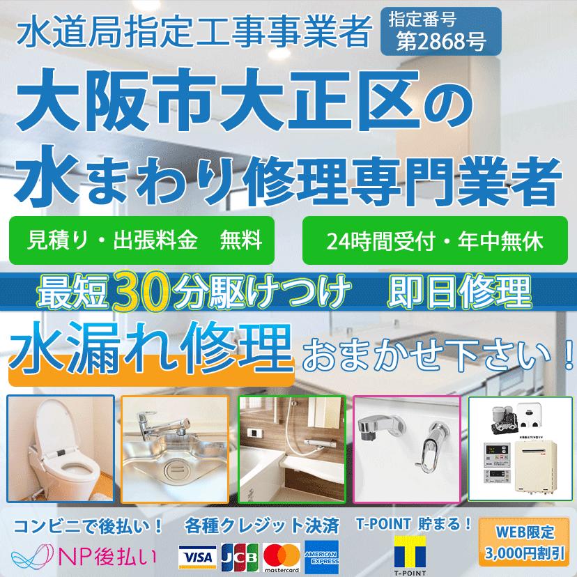 大阪市大正区の蛇口・トイレの水漏れ修理ならピュアライフパートナー