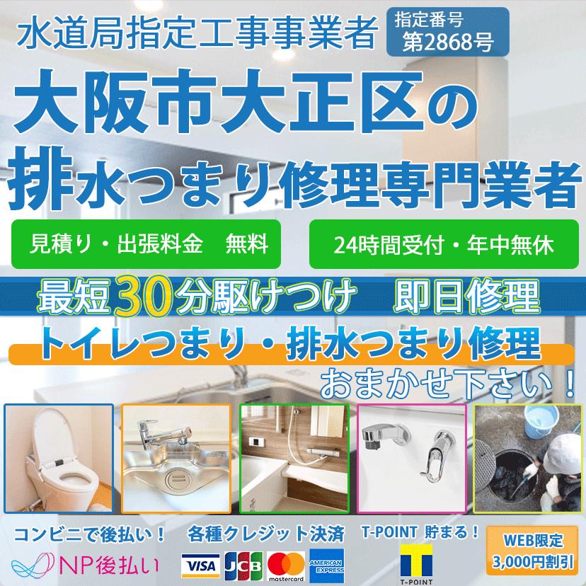 大阪市大正区のトイレつまり排水詰まり修理ならピュアライフパートナー