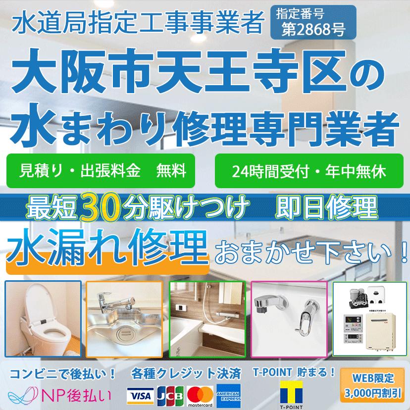 大阪市天王寺区の蛇口・トイレの水漏れ修理ならピュアライフパートナー