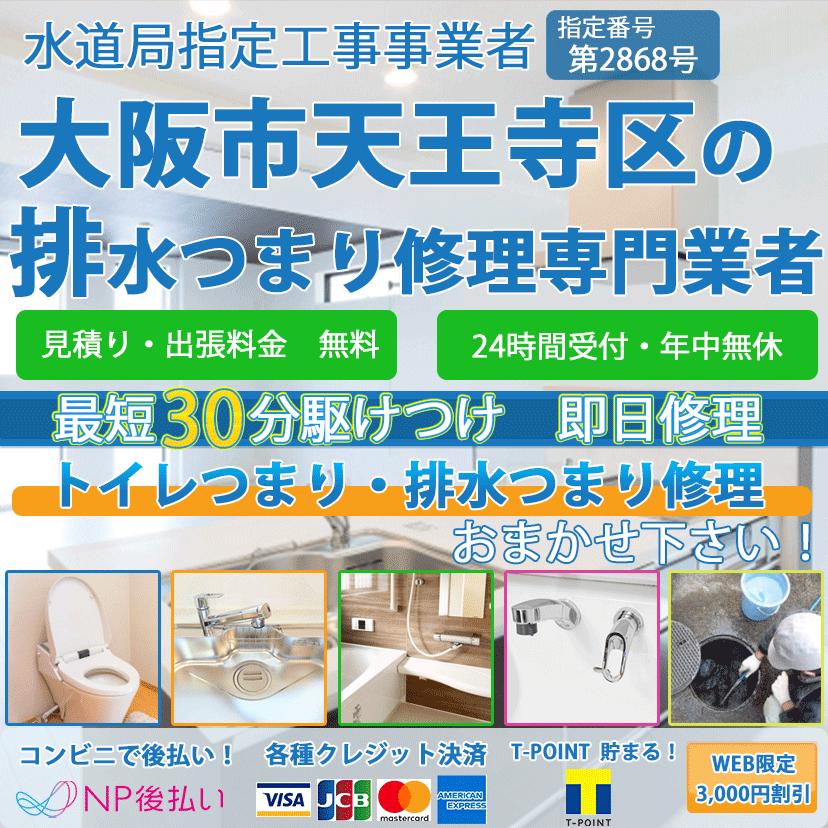 大阪市天王寺区のトイレつまり排水詰まり修理ならピュアライフパートナー