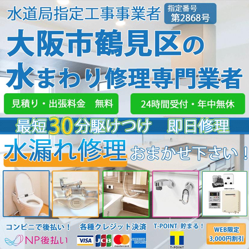 大阪市鶴見区の蛇口・トイレの水漏れ修理ならピュアライフパートナー