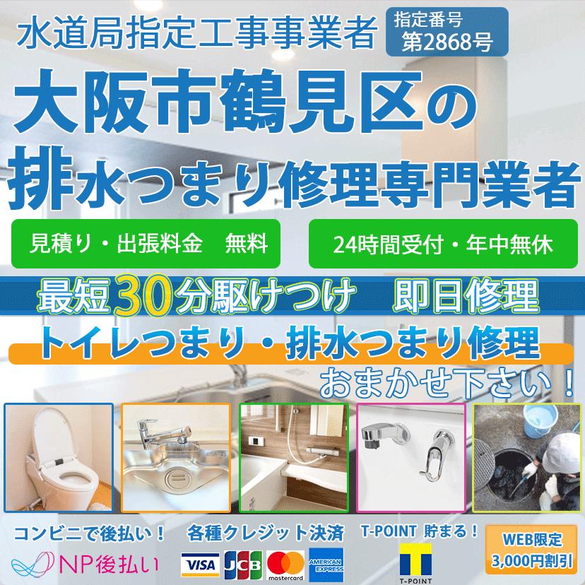 大阪市鶴見区のトイレつまり排水詰まり修理ならピュアライフパートナー