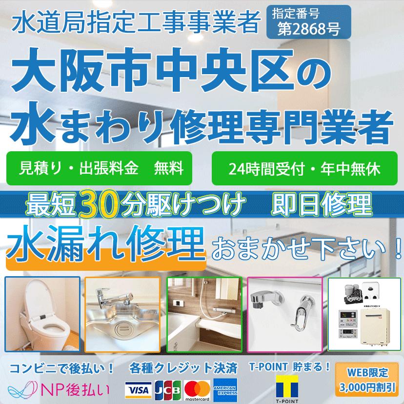 大阪市中央区の蛇口・トイレの水漏れ修理ならピュアライフパートナー
